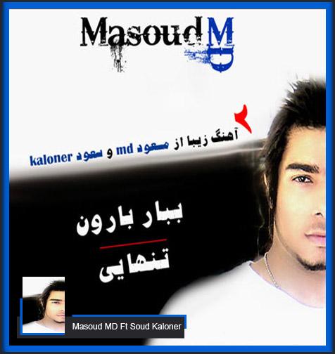 مسعود md و سعود caloner | ببار بارون - تنهایی