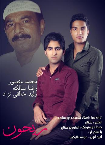 محمد منصور ولید خالقی و رضا سالکه - رِیحون