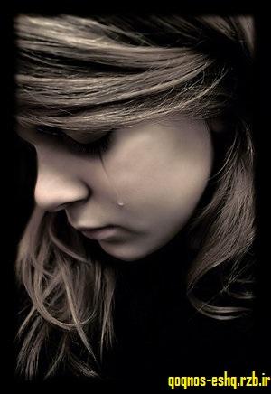 اشک است و بس(شعر)