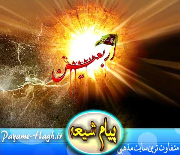 اربعین حسینی بر همه ی عاشقان ابی عبدالله (ع) تسلیت باد
