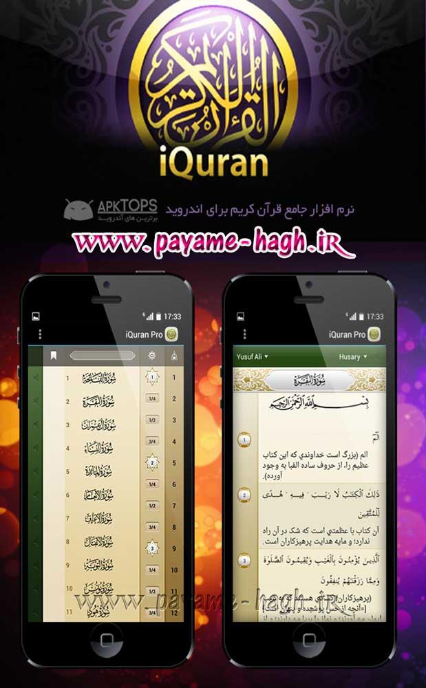 نرم افزار iQuran Pro v2.5.4 قرآن اندروید با ترجمه فارسی و قرائت قاریان برجسته