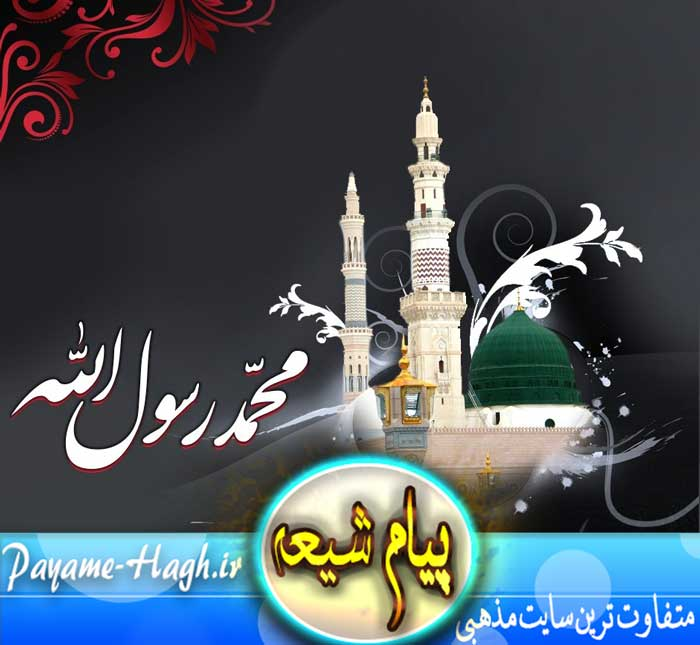 رحلت پیامبر اکرم(ص) و امام حسن مجتبی(ع) تسلیت باد