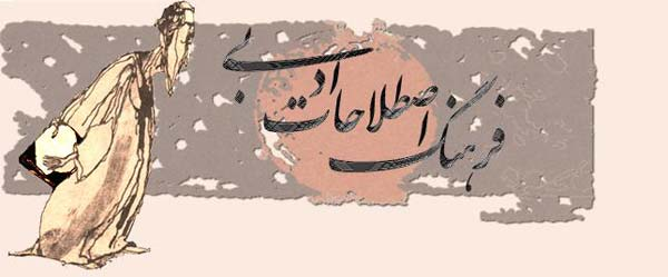 ريشه بعضي از اصطلاحات قديمي فارسي