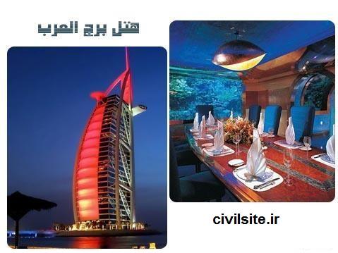 دانلود مستند ساخت هتل برج العرب دبي ( دوبله فارسي )