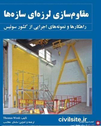 كتاب راهكار هاي مقاوم سازي لرزه اي سازه ها از پروفسور ساسان محاسب