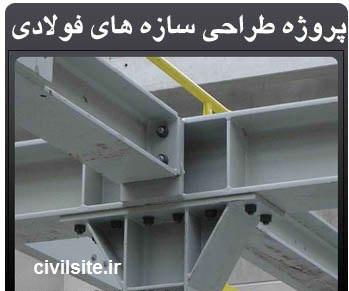 آموزش انجام پروژه فولاد به روش حدی نهایی ( طراحی دستی و گام به گام پروژه با ETABS و Safe )