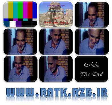 دانلود کلیپ آوازخوانی بسیار زیبای شادروان اکبر رحیمی رتکی