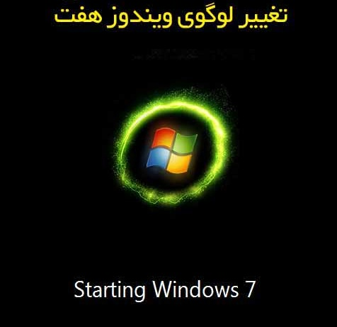 تغییر لوگوی ویندوز هفت