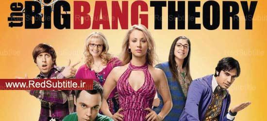 دانلود big bang theory فصل 8