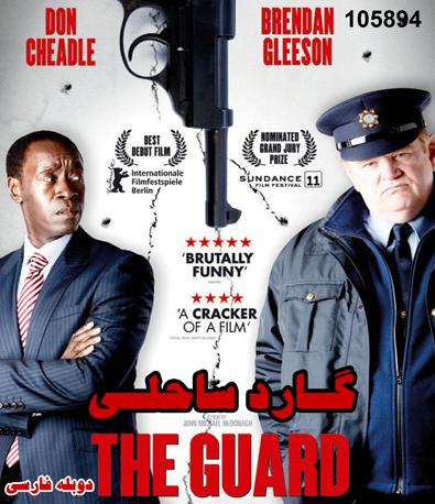 خرید سریال نگهبانان ساحلی The Guards (دوبله فارسی)