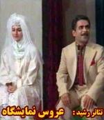 خرید تئاتر عروس نمایشگاه ( آقا رشید )