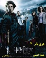 فیلم هری پاتر (4) - جام آتش (دوبله فارسی)