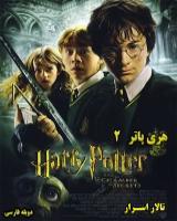 فیلم هری پاتر (2) - تالار اسرار (دوبله فارسی)
