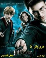 فیلم هری پاتر (5) - محفل ققنوس (دوبله فارسی)
