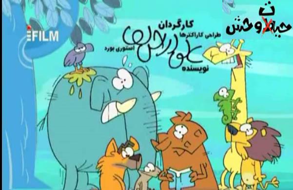 کارتون طنز حیات وحش