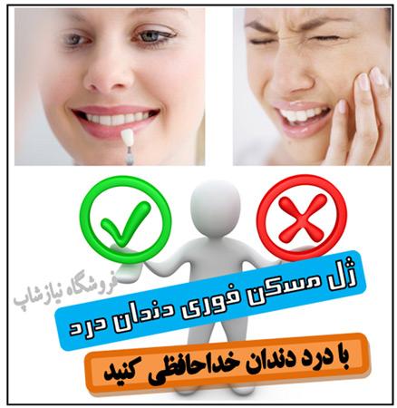 درمان دندان درد شامل ژل فوری + DVD تصویری آموزش مراقبت از دندانها