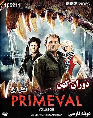 خرید سریال دوران کهن Primeval-فصل اول(دوبله فارسی)