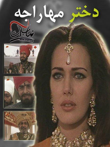 خرید سریال دختر مهاراجه (دوبله فارسی)
