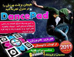 دنس پد Dance Pad