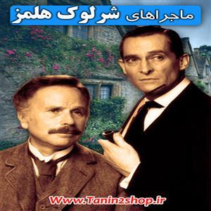 خريد پستي مجموعه تلويزيوني شرلوك هلمز دوبله فارسي