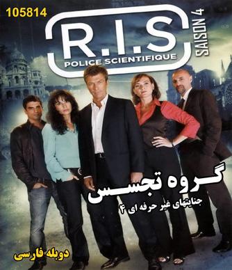 خرید سریال گروه تجسس (جنایتهای غیر حرفه ای 4 - دوبله فارسی)
