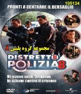 سریال گروه پلیس (فصل 8) (دوبله فارسی)