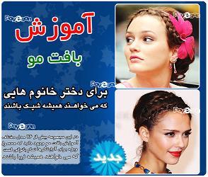 آموزش بافت مو به روش های جدید