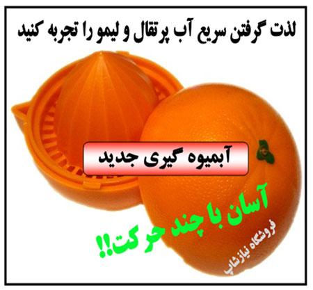 آبمیوه گیری مسافرتی مخصوص پرتقال لیمو و مرکبات