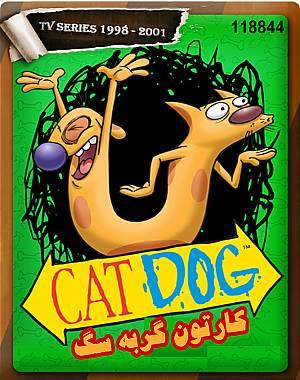 خرید کارتون گربه سگ (دوبله فارسی)