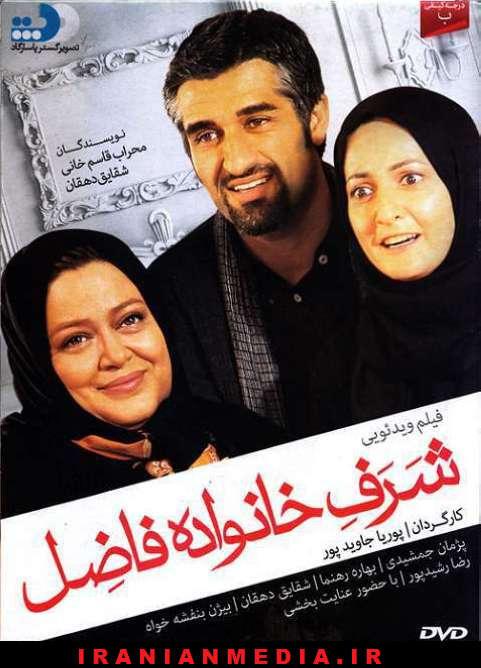 دانلود فیلم شرف خانواده فاضل