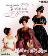 خرید سریال زنان و دختران (دوبله فارسی)