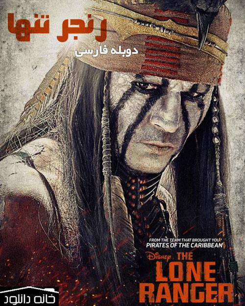 """دانلود فیلم """"رنجر تنها"""" با دوبله فارسی The Lone Ranger"""