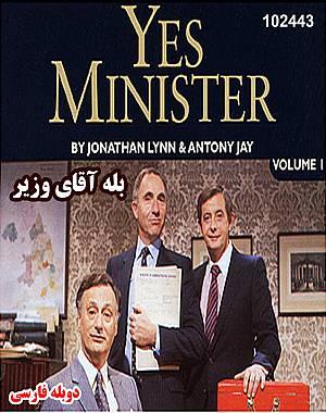 خرید سریال بله آقای وزیر Yes Minister (دوبله فارسی)