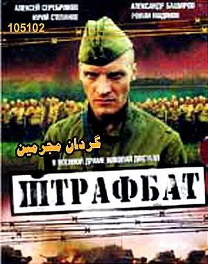 خرید سریال گردان مجرمین (دوبله فارسی)