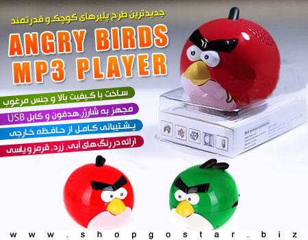ام پی تری پلیر انگری بردز (پرندگان خشمگین) Angry Birds