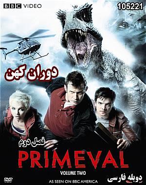 خرید سریال دوران کهن Primeval-فصل دوم (دوبله فارسی)