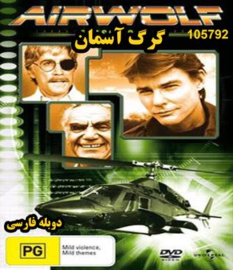 خرید سریال گرگ آسمان (دوبله فارسی)