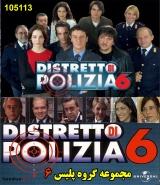 سریال گروه پلیس (فصل 6) (دوبله فارسی)