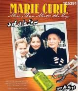 خرید سریال ماری کوری (دوبله فارسی)
