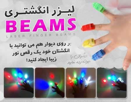 لیزر انگشتری بیمز Laser Finger Beams اصل, خرید لیزر انگشتی Beams بیمز درجه ۱