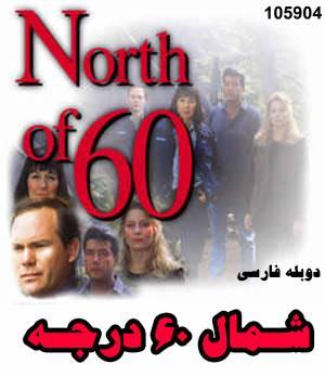 خرید سریال شمال 60 درجه (دوبله فارسی)