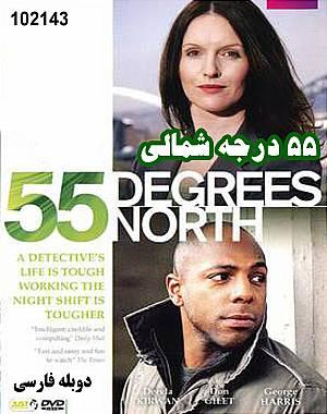 خرید سریال 55 درجه شمالی (دوبله فارسی)