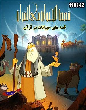 خرید کارتون قصه های حیوانات در قرآن (کیفیت عالی)