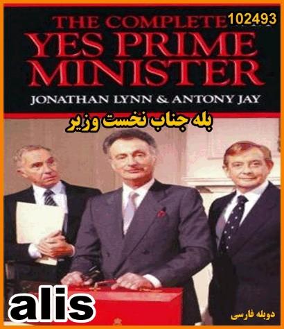 سریال بله جناب نخست وزیر دوبله کامل با کیفیت