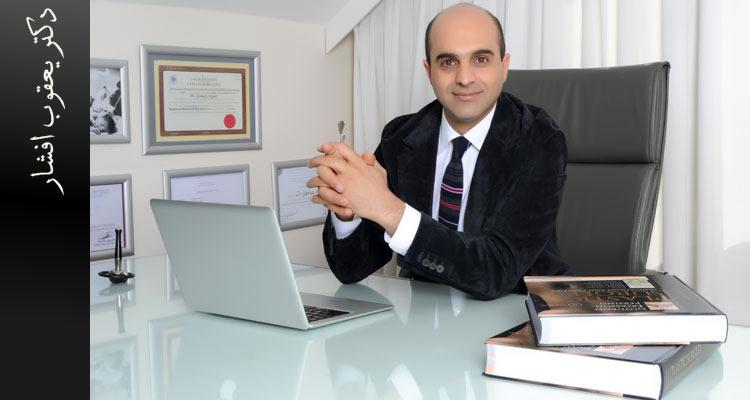 دکتر یعقوب افشار