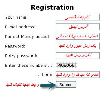 آموزش ثبت نام