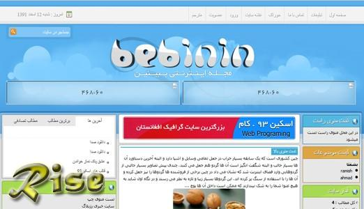 http://rozup.ir/up/rise/Pictures/2/3/bebinin_theme_capture.jpg