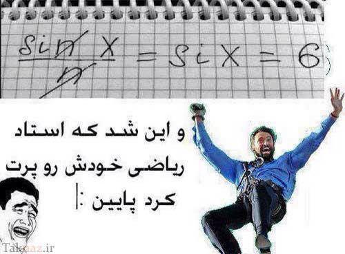 ریاضی آسان است!