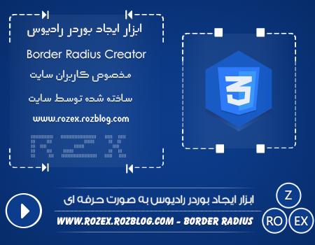 ابزار ایجاد بوردر رادیوس