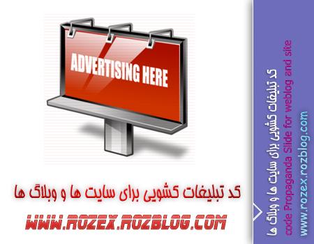 کد تبلیغات کشویی برای وبلاگ و سایت شما